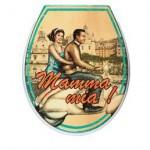 Mamma Mia Motoroller alt Style klo Sitz